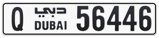 Q 56446 - Plate numbers for sale in Dubai