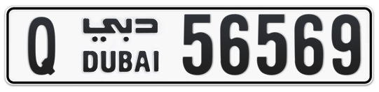 Q 56569 - Plate numbers for sale in Dubai