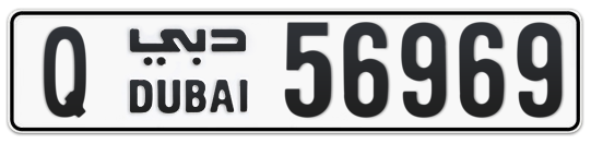 Q 56969 - Plate numbers for sale in Dubai