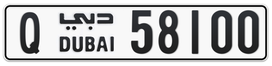 Q 58100 - Plate numbers for sale in Dubai