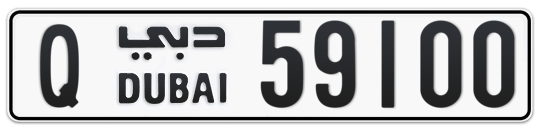 Q 59100 - Plate numbers for sale in Dubai