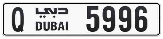 Q 5996 - Plate numbers for sale in Dubai