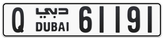 Q 61191 - Plate numbers for sale in Dubai