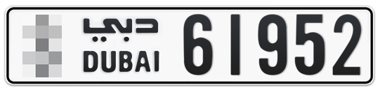 * 61952 - Plate numbers for sale in Dubai