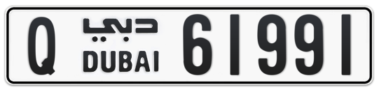 Q 61991 - Plate numbers for sale in Dubai