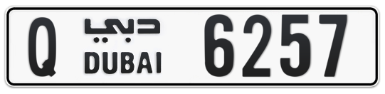 Q 6257 - Plate numbers for sale in Dubai