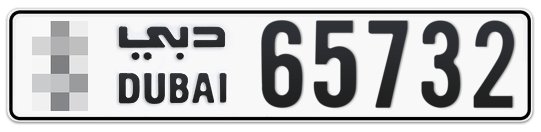 * 65732 - Plate numbers for sale in Dubai