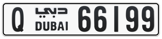 Q 66199 - Plate numbers for sale in Dubai