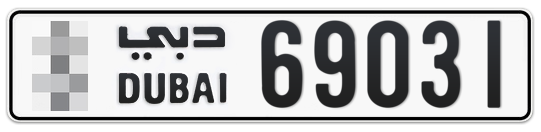 * 69031 - Plate numbers for sale in Dubai