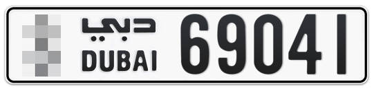 * 69041 - Plate numbers for sale in Dubai