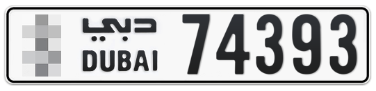 * 74393 - Plate numbers for sale in Dubai