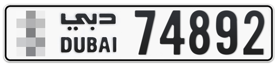 * 74892 - Plate numbers for sale in Dubai