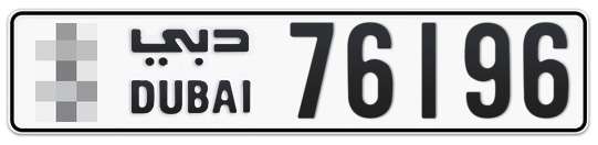 * 76196 - Plate numbers for sale in Dubai