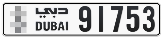 * 91753 - Plate numbers for sale in Dubai