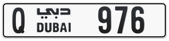 Q 976 - Plate numbers for sale in Dubai