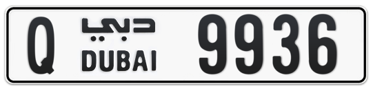 Q 9936 - Plate numbers for sale in Dubai