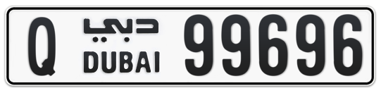 Q 99696 - Plate numbers for sale in Dubai