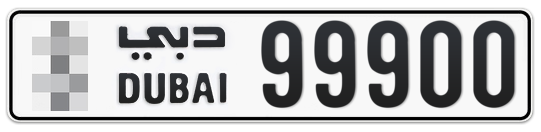 * 99900 - Plate numbers for sale in Dubai