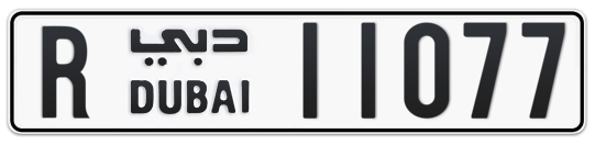 R 11077 - Plate numbers for sale in Dubai