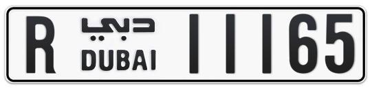 R 11165 - Plate numbers for sale in Dubai