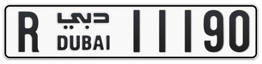 R 11190 - Plate numbers for sale in Dubai