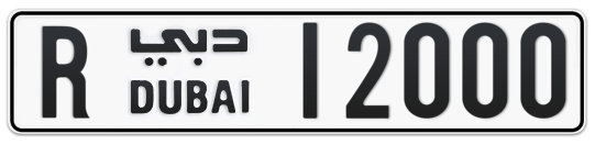 R 12000 - Plate numbers for sale in Dubai