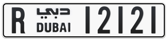 R 12121 - Plate numbers for sale in Dubai