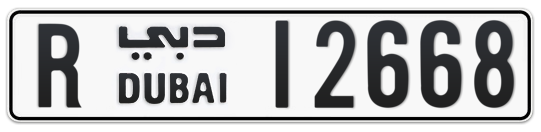 R 12668 - Plate numbers for sale in Dubai