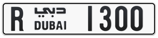 R 1300 - Plate numbers for sale in Dubai