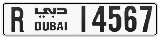 R 14567 - Plate numbers for sale in Dubai