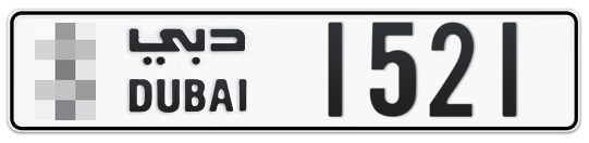 * 1521 - Plate numbers for sale in Dubai