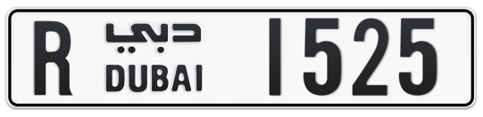 R 1525 - Plate numbers for sale in Dubai