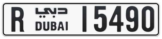 R 15490 - Plate numbers for sale in Dubai