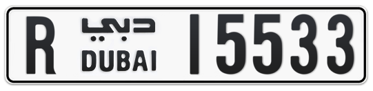 R 15533 - Plate numbers for sale in Dubai