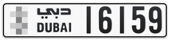 * 16159 - Plate numbers for sale in Dubai