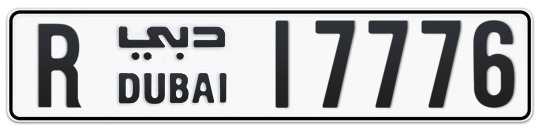 R 17776 - Plate numbers for sale in Dubai