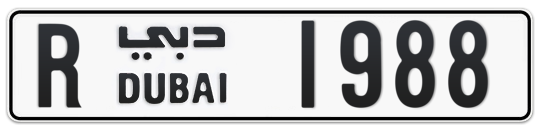 R 1988 - Plate numbers for sale in Dubai