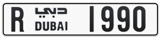 R 1990 - Plate numbers for sale in Dubai