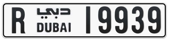 R 19939 - Plate numbers for sale in Dubai