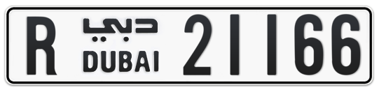 R 21166 - Plate numbers for sale in Dubai