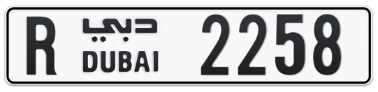 R 2258 - Plate numbers for sale in Dubai