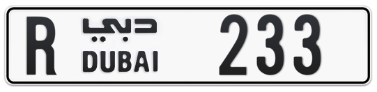 R 233 - Plate numbers for sale in Dubai