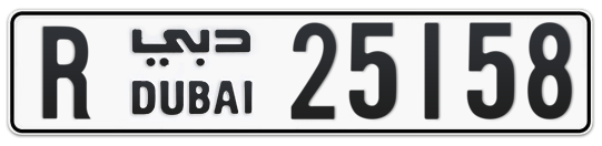 Dubai Plate number R 25158 for sale on Numbers.ae