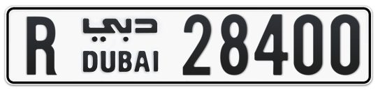 R 28400 - Plate numbers for sale in Dubai