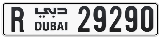 R 29290 - Plate numbers for sale in Dubai