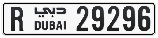 R 29296 - Plate numbers for sale in Dubai