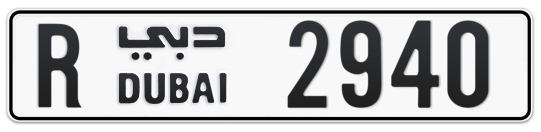 R 2940 - Plate numbers for sale in Dubai