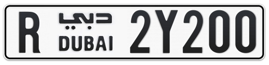R 2Y200 - Plate numbers for sale in Dubai