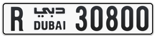 R 30800 - Plate numbers for sale in Dubai