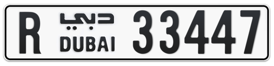 R 33447 - Plate numbers for sale in Dubai